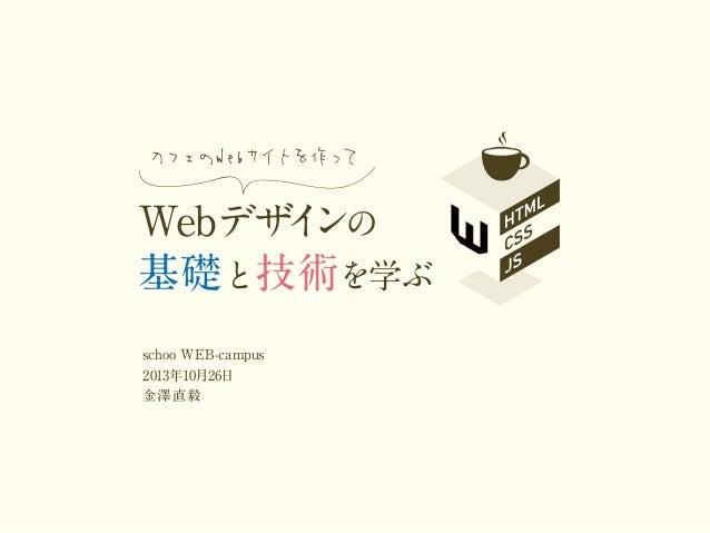 カ ェ フ のWebサイ を作 て ト っ  Webデザ ンの イ 基礎と技術を学ぶ schoo WEB-campus 2013年10月26日 金澤直毅