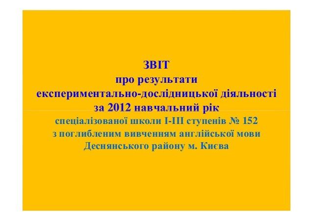 ЗВІТ  про результати  експериментально-дослідницької діяльності  за 2012 ннааввччааллььнниийй рріікк  спеціалізованої школ...