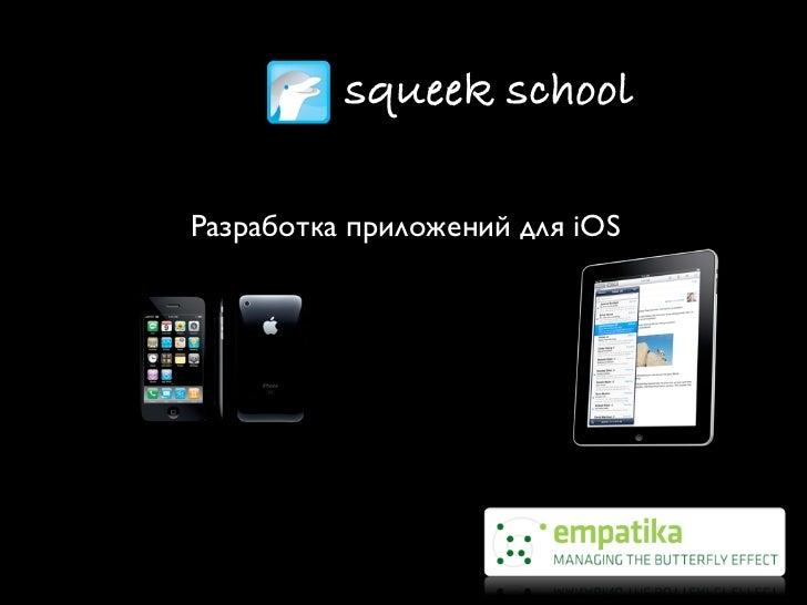 squeek schoolРазработка приложений для iOS