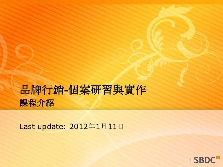 品牌行銷-個案研習與實作課程介紹Last update: 2012年1月11日
