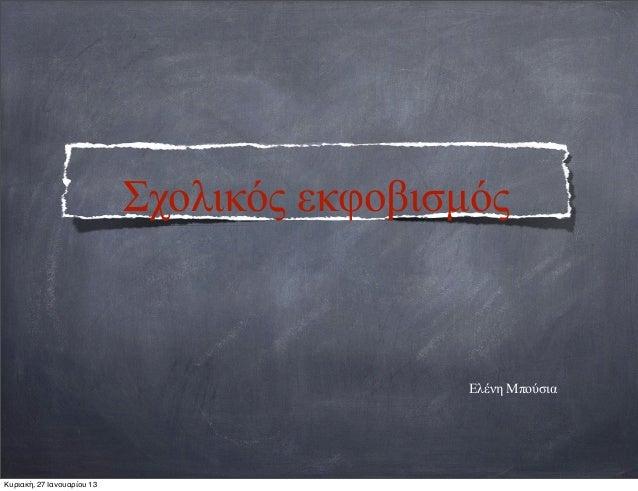 Σχολικός εκφοβισµός                                            Ελένη ΜπούσιαΚυριακή, 27 Ιανουαρίου 13