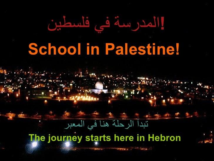 School in Palestine!  The journey starts here in Hebron  المدرسة في فلسطين ! تبدأ الرحلة هنا في المعبر