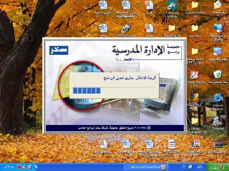 School Management Software Slide 2