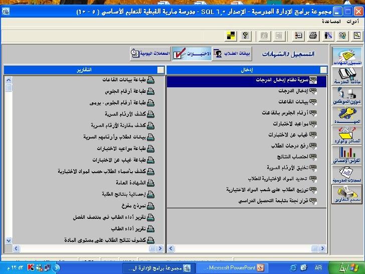 School Management Software Slide 3