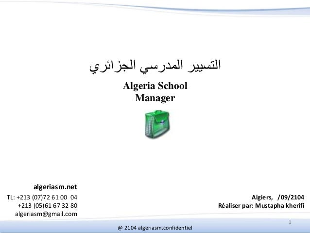 algeriasm.net  TL: +213 (07)72 61 00 04  +213 (05)61 67 32 80  algeriasm@gmail.com  التسيير المدرسي الجزائري  Algeria Scho...
