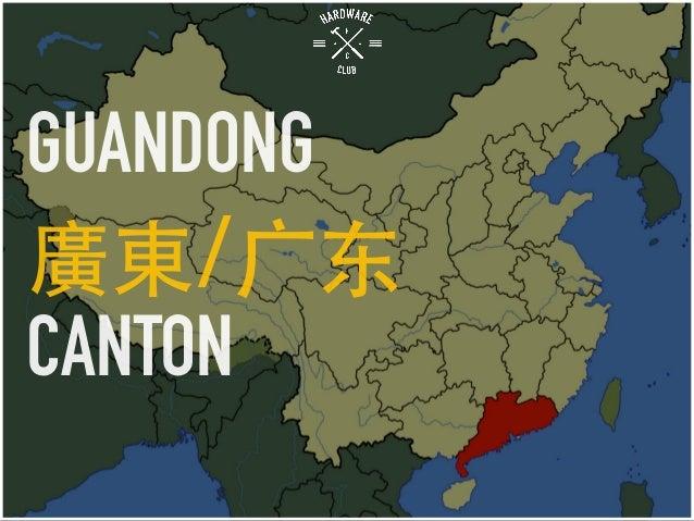 GUANDONG 廣東/⼲⼴广东 CANTON