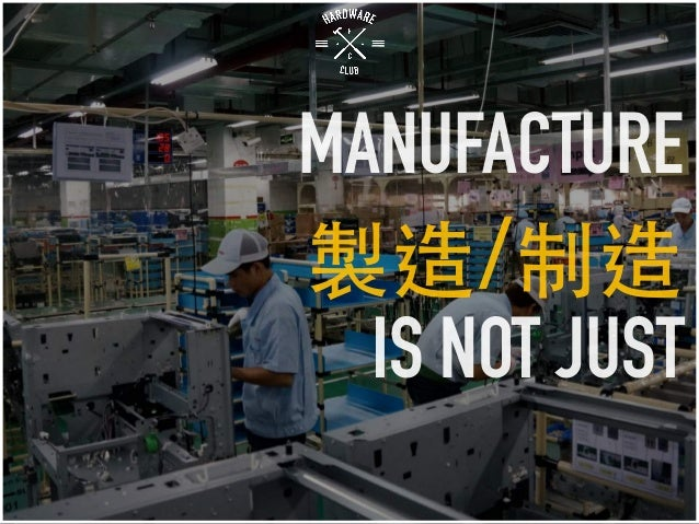 MANUFACTURE 製造/制造 IS NOT JUST