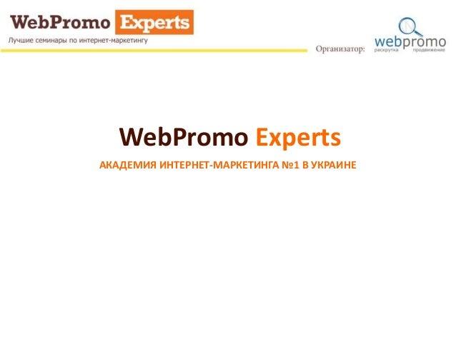 WebPromo Experts0  АКАДЕМИЯ ИНТЕРНЕТ-МАРКЕТИНГА №1 В УКРАИНЕ
