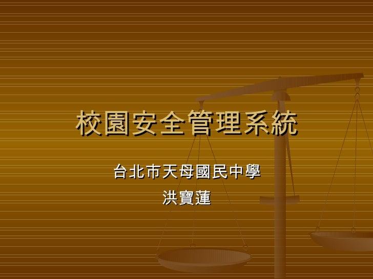校園安全管理系統 台北市天母國民中學 洪寶蓮