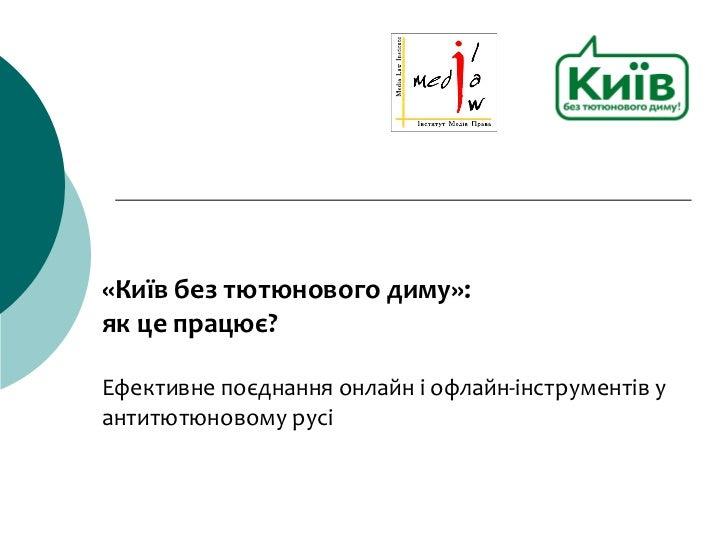 «Київ без тютюнового диму»:як це працює?Ефективне поєднання онлайн і офлайн-інструментів уантитютюновому русі