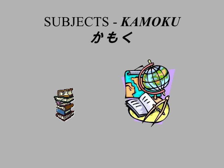 SUBJECTS - KAMOKU      かもく