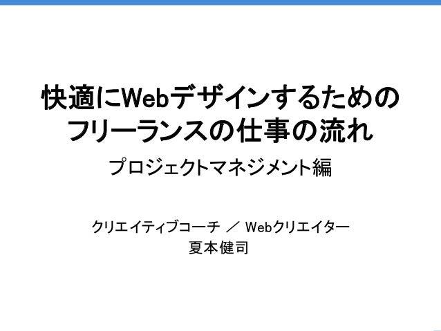 快適にWebデザインするための  フリーランスの仕事の流れ  プロジェクトマネジメント編  クリエイティブコーチ/ Webクリエイター  夏本健司