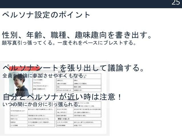 (c) Ryosuke Matsumoto. ペルソナシート ペルソナ設定のポイント 性別、年齢、職種、趣味趣向を書き出す。 顔写真引っ張ってくる。一度それをベースにブレストする。 ペルソナシートを張り出して議論する。 全員を議論に参加させやす...