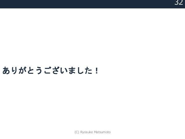 ありがとうございました! 32 (C) Ryosuke Matsumoto