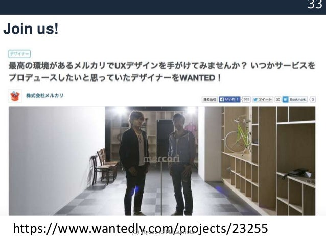 Join us! 33 https://www.wantedly.com/projects/23255(C) Ryosuke Matsumoto
