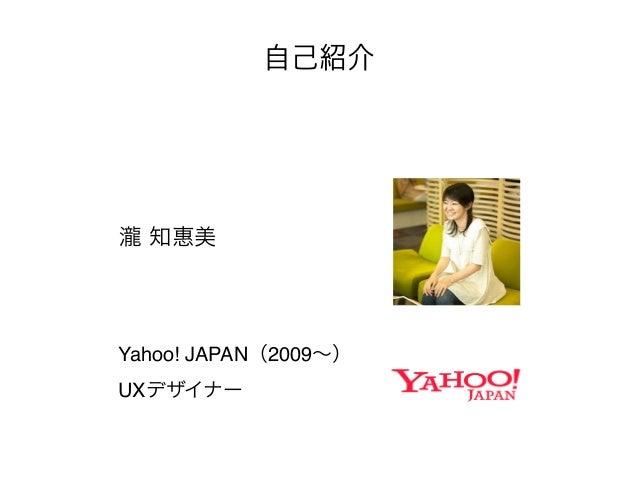UXデザイン実践のために押さえておきたい大事なこと 先生:瀧 知恵美 Slide 2
