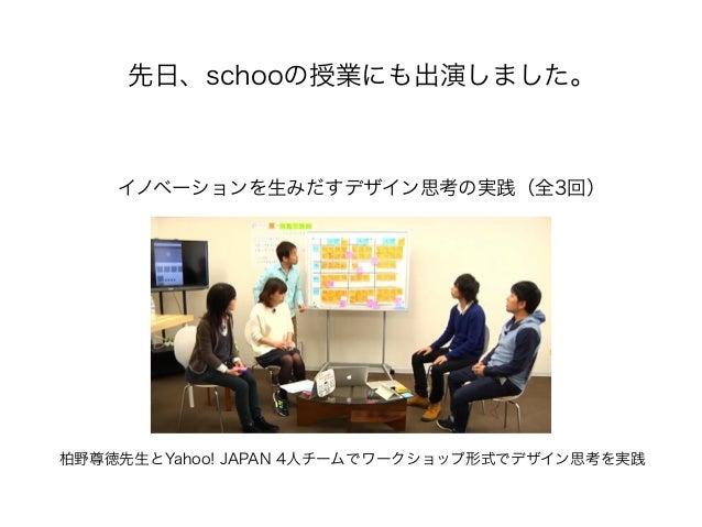 UXデザイン実践のために押さえておきたい大事なこと 先生:瀧 知恵美 Slide 3