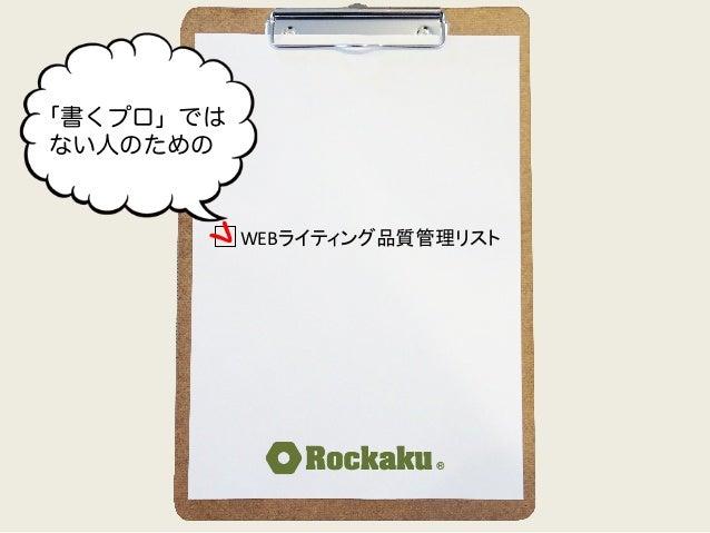 WEBライティング品質管理リスト 「書くプロ」では ない人のための