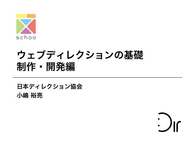 ウェブディレクションの基礎 制作・開発編 日本ディレクション協会 小嶋 裕亮