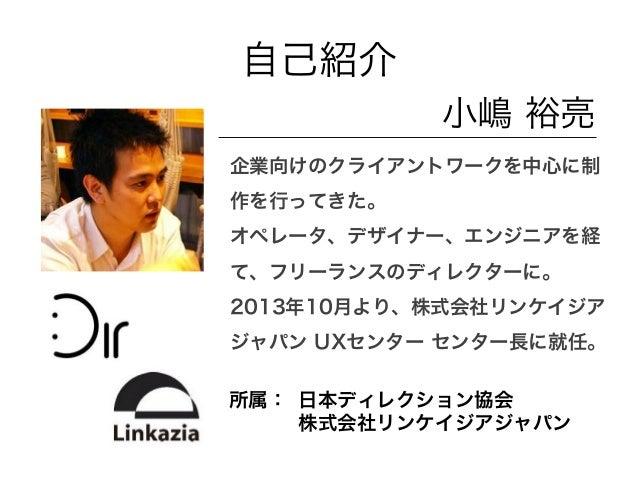 ウェブディレクションの基礎(第2回:制作・開発編) 先生:小嶋裕亮 Slide 2