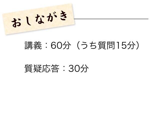 ウェブディレクションの基礎(第2回:制作・開発編) 先生:小嶋裕亮 Slide 3