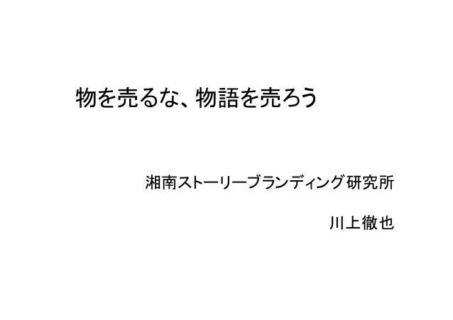 物を売るな、物語を売ろう          湘南ストーリーブランディング研究所                           川上徹也