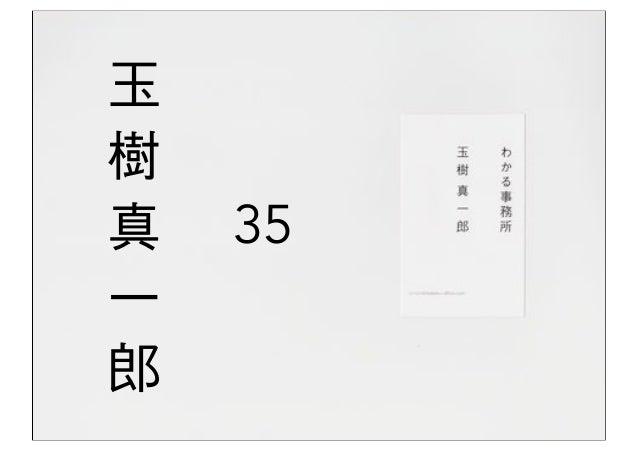 玉樹真   35一郎