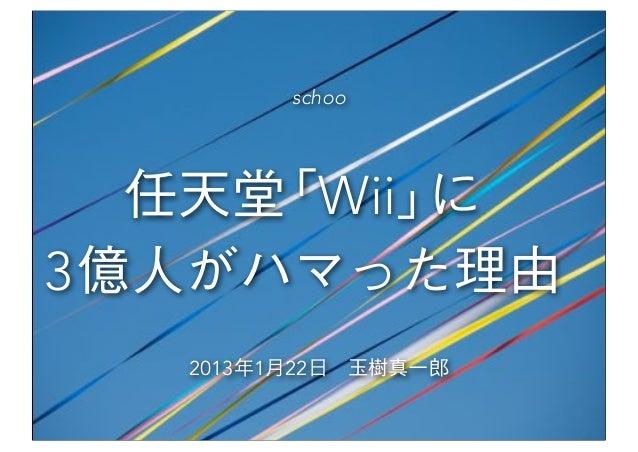 【Schoo web campus】任天堂「wii」に3億人がハマった理由