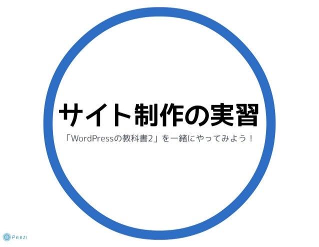 WordPressでブログサイト制作実習(第2回:実制作編) 先生:藤本 陽介