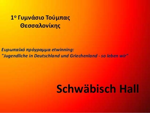"""1ο Γυμνάσιο Τούμπας Θεσσαλονίκης Schwäbisch Hall Ευρωπαϊκό πρόγραμμα etwinning: """"Jugendliche in Deutschland und Griechenla..."""