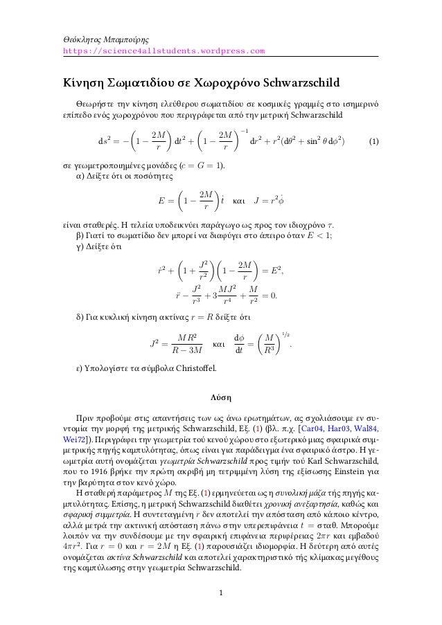 Θεόκλητος Μπαμπούρης https://science4allstudents.wordpress.com Κίνηση Σωματιδίου σε Χωροχρόνο Schwarzschild Θεωρήστε την κ...