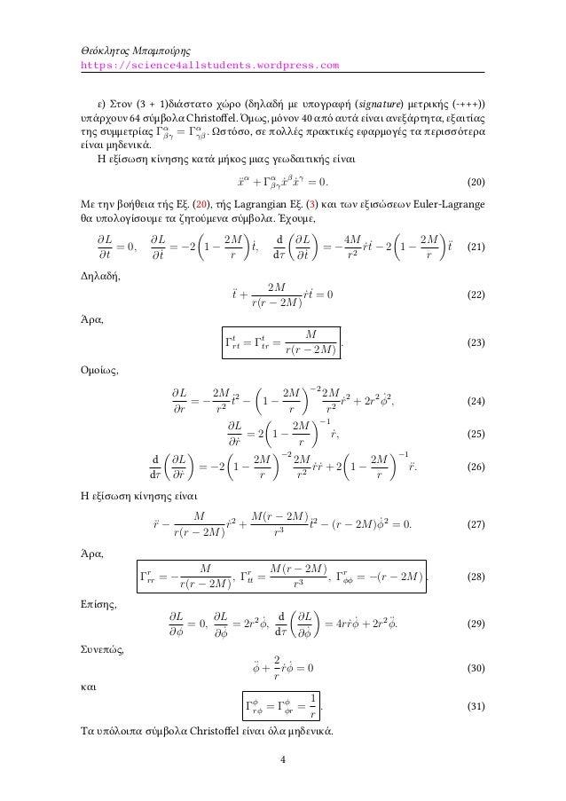Θεόκλητος Μπαμπούρης https://science4allstudents.wordpress.com ε) Στον (3 + 1)διάστατο χώρο (δηλαδή με υπογραφή (signature...
