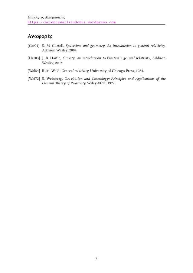 Θεόκλητος Μπαμπούρης https://science4allstudents.wordpress.com Αναφορές [Car04] S. M. Carroll, Spacetime and geometry. An ...