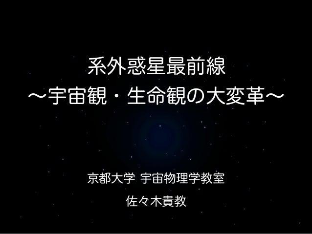 京都大学 宇宙物理学教室 佐々木貴教 系外惑星最前線 ∼宇宙観・生命観の大変革∼