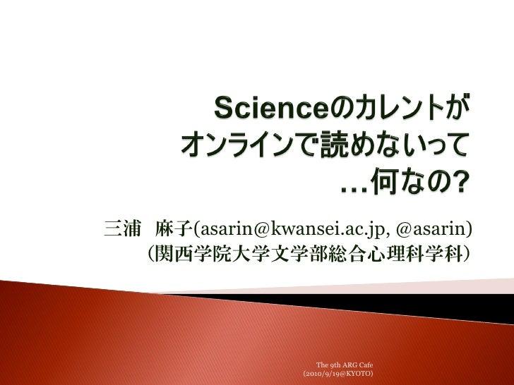 三浦 麻子(asarin@kwansei.ac.jp, @asarin)  (関西学院大学文学部総合心理科学科)                       The 9th ARG Cafe                   (2010/9/...