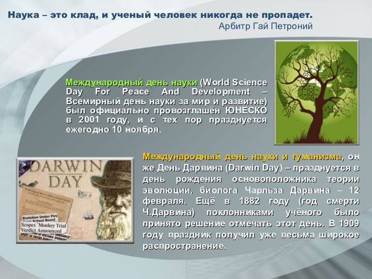 Картинки по запросу Международный день науки и гуманизма или День Дарвина