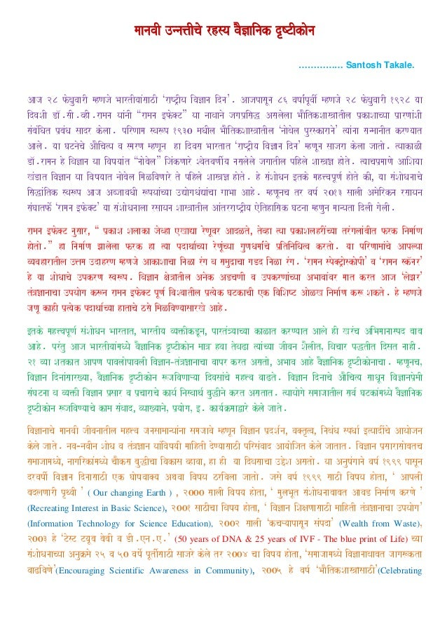 hindi essay on kabaddi Kabaddi - essay - scribd kabaddi - essay tread research is a 19 hours ago essay on zoo for class 2 in hindi live streaming dissertation poster contrast essay ppt.