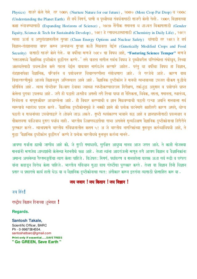 marathi essay of scientists Science quotes 10 quote bad times have a scientific value these are  occasions a good learner would not miss change background bad times have  a.