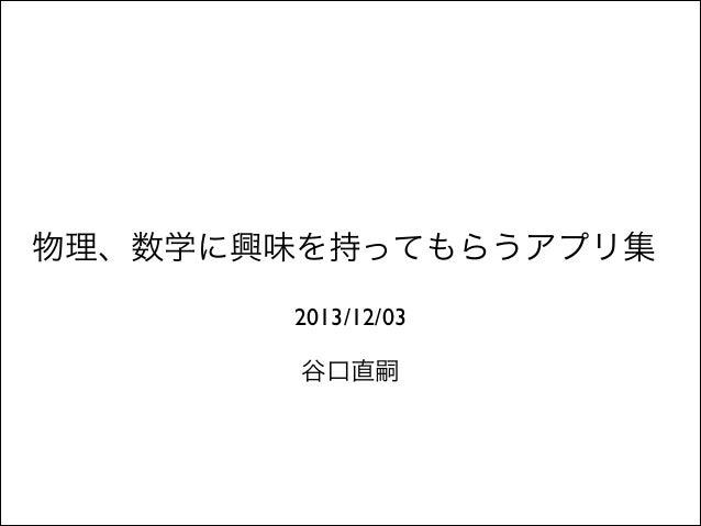 物理、数学に興味を持ってもらうアプリ集 2013/12/03  !  谷口直嗣