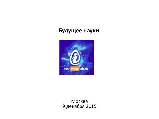 Будущее науки Москва 9 декабря 2015