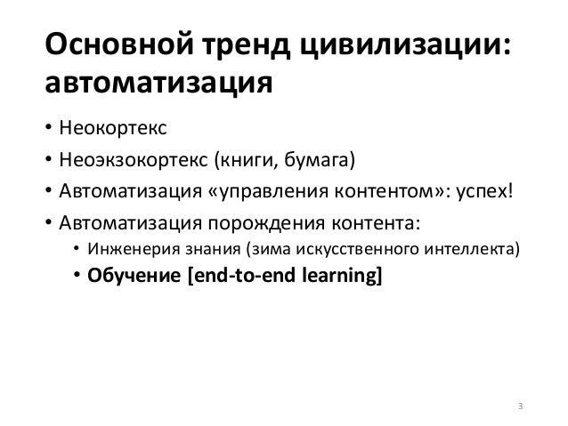 А.Левенчук -- будущее науки Slide 3