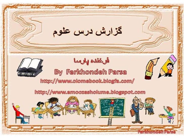 Science Lesson Report F.Parsa