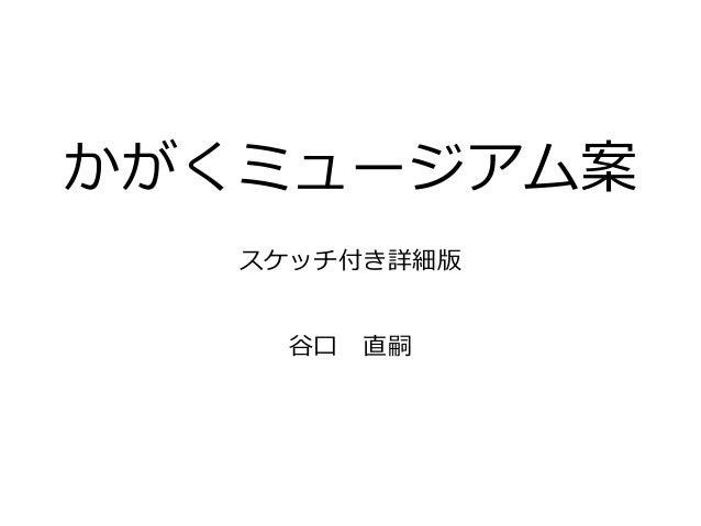 かがくミュージアム案 ⾕谷⼝口 直嗣 スケッチ付き詳細版