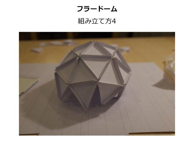 フラードーム 組み⽴立立て⽅方4