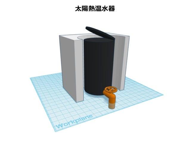 太陽熱温⽔水器