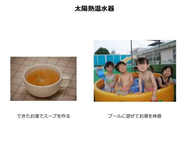できたお湯でスープを作る プールに混ぜてお湯を体感 太陽熱温⽔水器