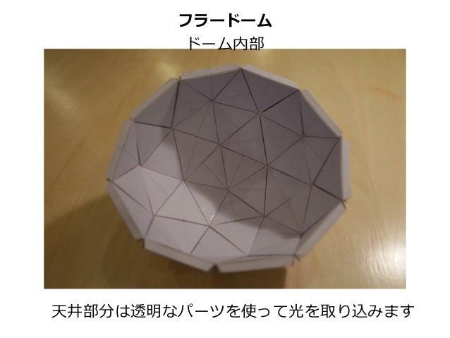 フラードーム ドーム内部 天井部分は透明なパーツを使って光を取り込みます
