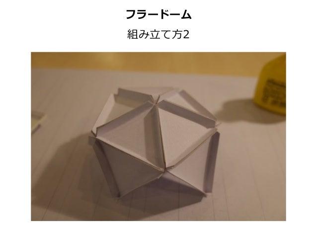 フラードーム 組み⽴立立て⽅方2