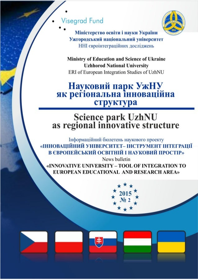 Ministry of Education and Science of Ukraine Uzhhorod National University ERI of European integration studies of UzhNU Sci...