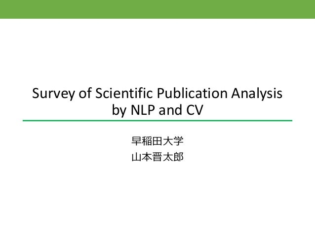 Survey of Scientific Publication Analysis by NLP and CV 早稲田大学 山本晋太郎